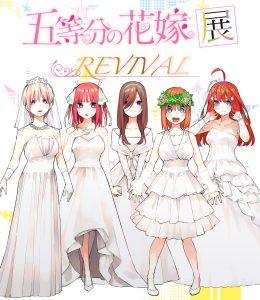 五等分の花嫁展 REVIVAL @ 新潟市マンガ・アニメ情報館