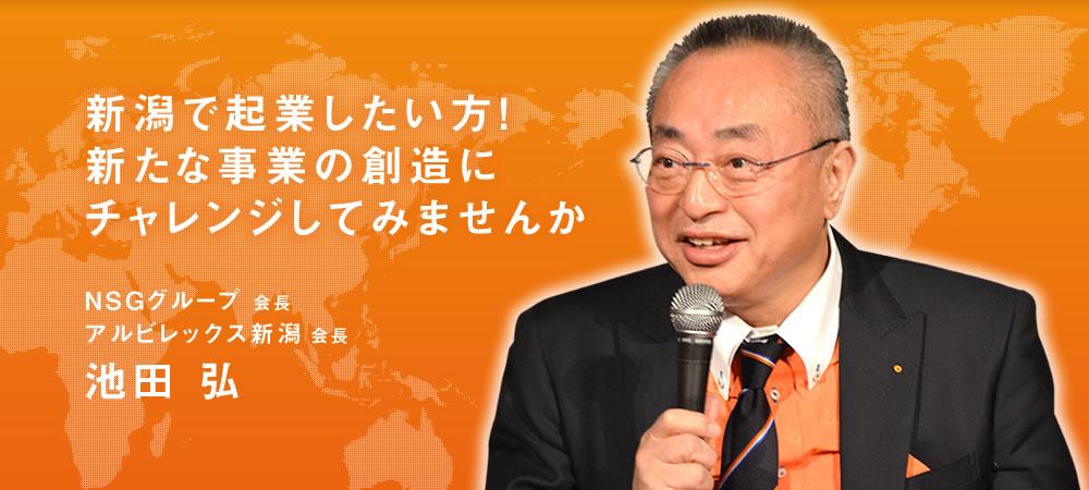 新潟で起業したい方!新たな事業の創造にチャレンジしてみませんか