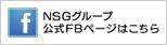 NSGグループ 公式FBページはこちら