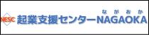 起業支援センターNAGAOKA