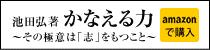 池田弘 著 「かなえる力」