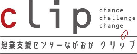 一般社団法人新潟県起業支援センター