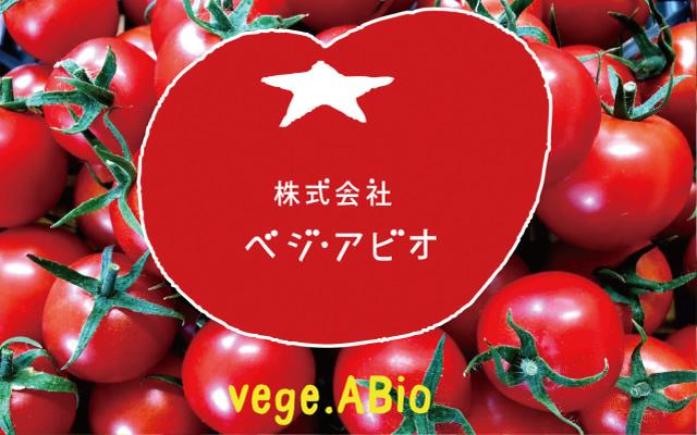 株式会社ベジ・アビオ