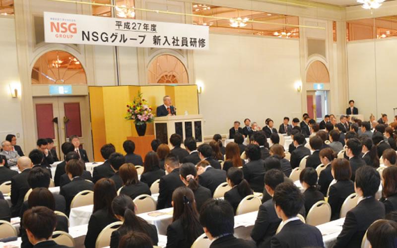 株式会社NSGホールディングス